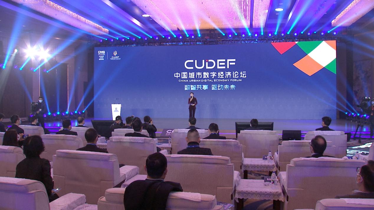 China urban digital economy forum begins in Shanghai to discuss digital transformation