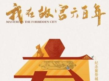 China airs documentary on Forbidden City's restoration