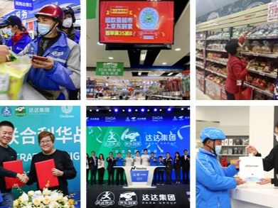 Chinese online grocery firm Dada marks key events of 2020