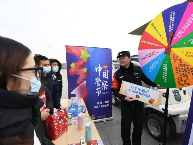 Activities held to celebrate upcoming Chinese people's police day