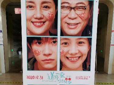 Heartwarming film tops 1 bln yuan at China's box office