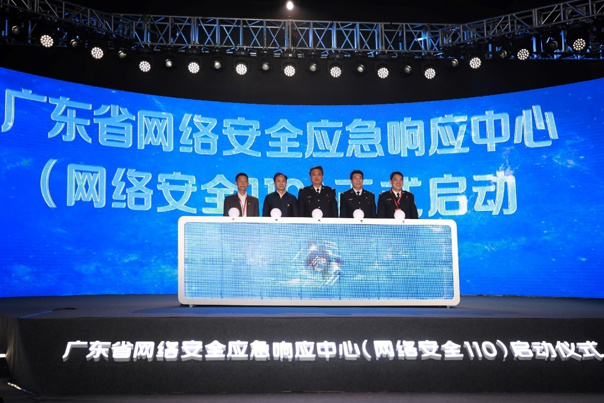 Cybersecurity center launched in Guangzhou