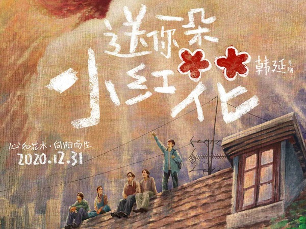 'A Little Red Flower' continues leading Chinese mainland box office