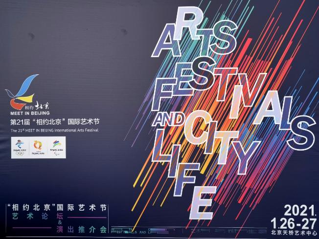 'Meet in Beijing' Arts Festival: connection between art and life