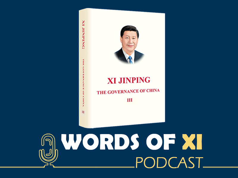 Podcast: Words of President Xi (18)