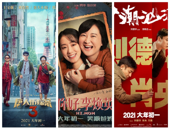 Movies to anticipate during the 2021 Spring Festival holiday