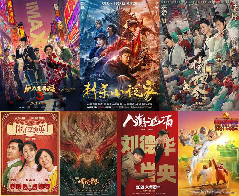 Spring Festival movie guide 2021