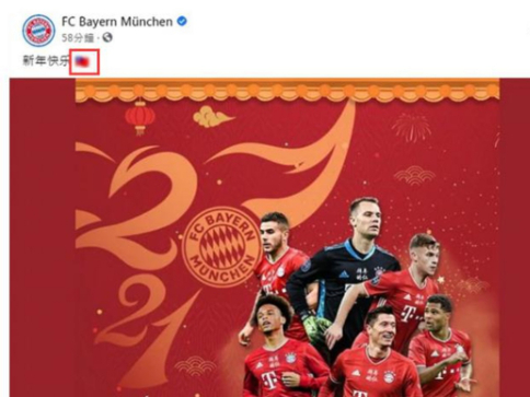 Unacceptable mistake to post 'Taiwan flag' as part of China's Lunar New Year greetings post: Bayern Munich