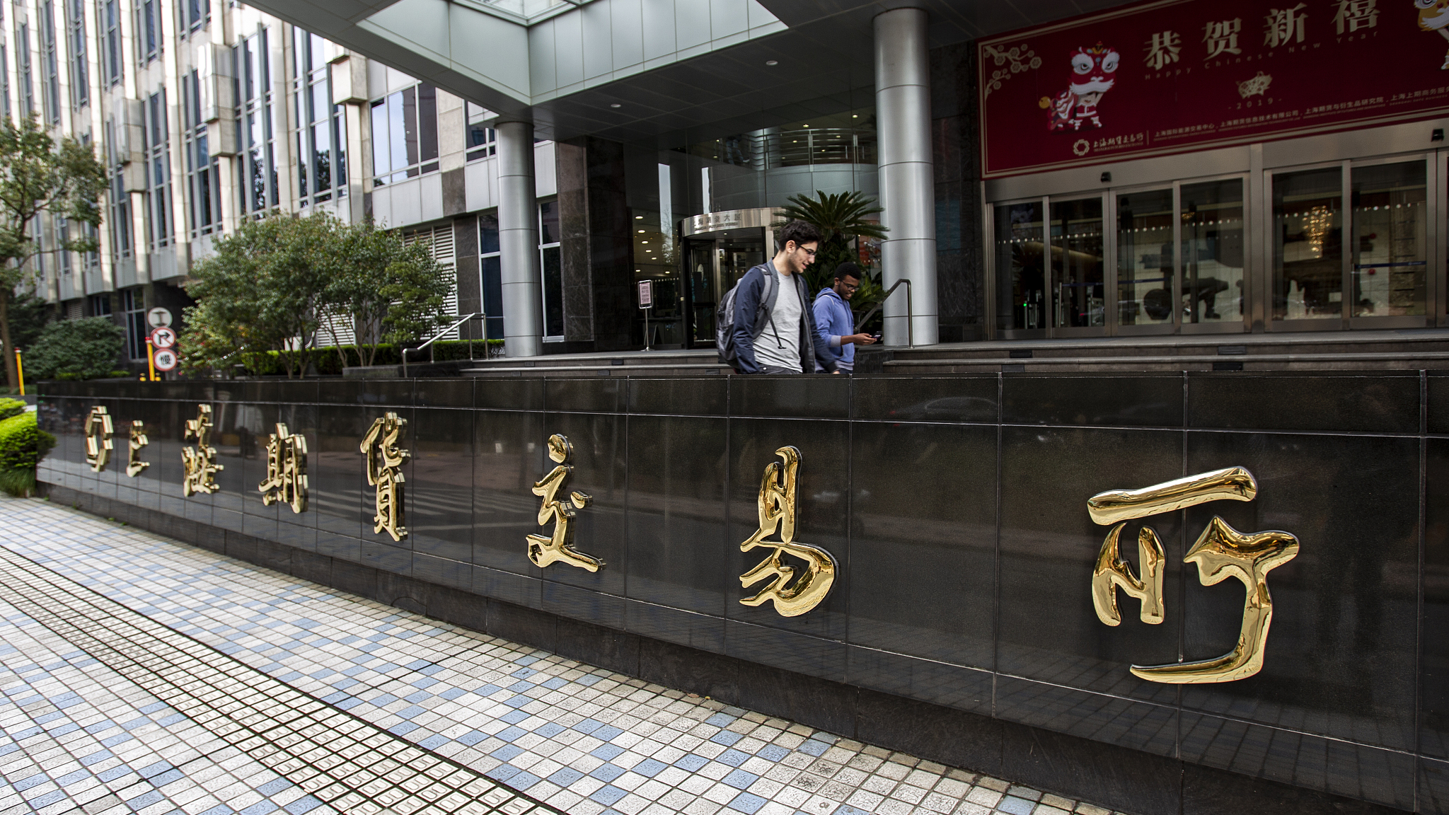 China's futures market sees record turnover in 2020