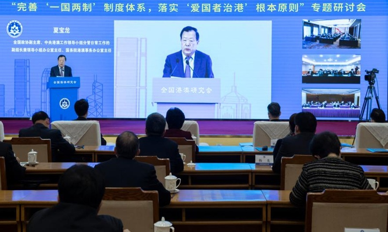 Symposium on improving 'one country, two systems' institutional framework held in Beijing
