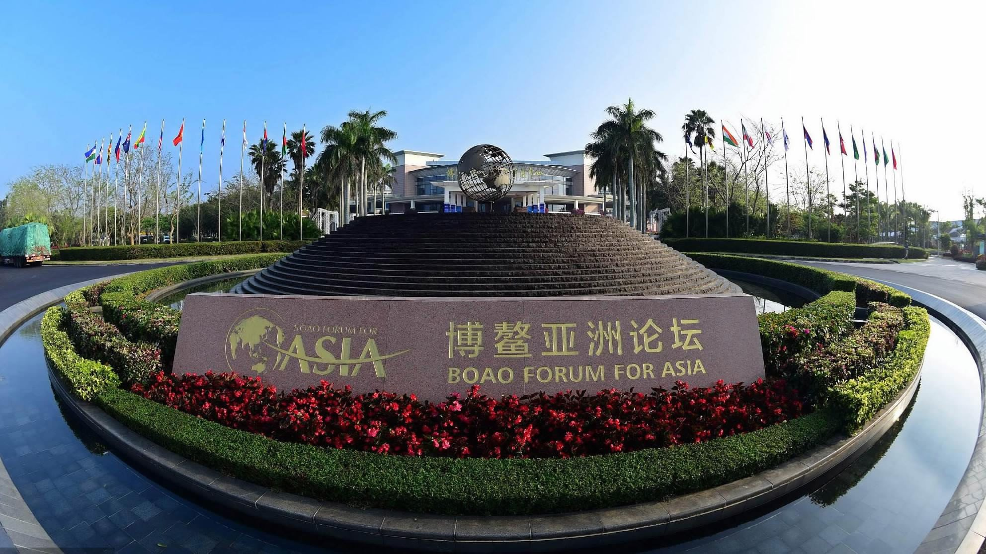 Boao Forum for Asia to hold annual conference in April