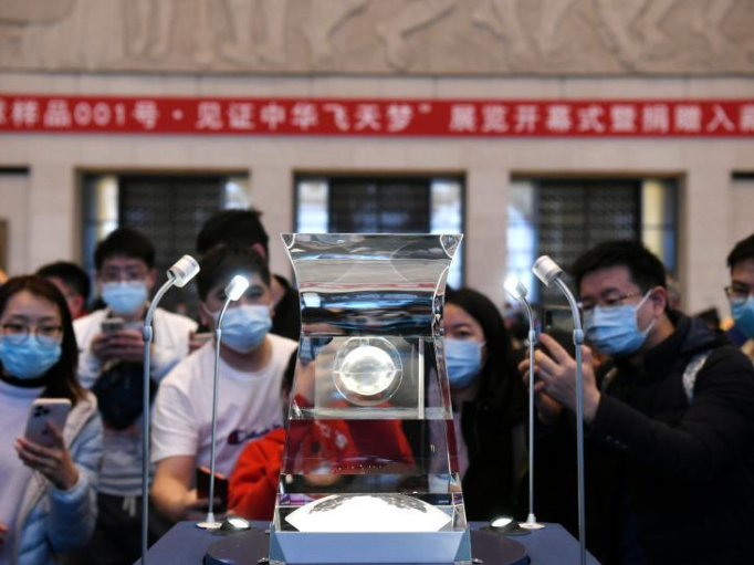 Exhibition displaying lunar samples No. 001 brought back by China's Chang'e-5 probe held in Beijing
