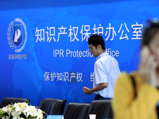 China to improve punitive damages system for IPR infringements