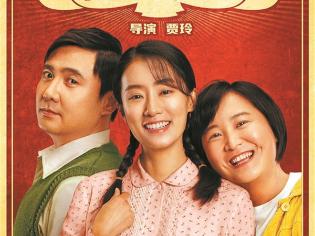 'Hi, Mom' continues topping China box office chart