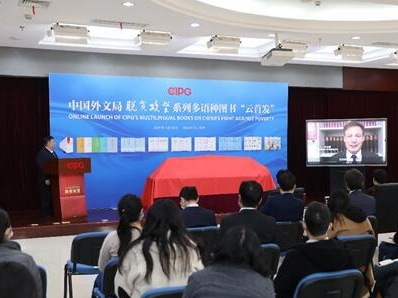CIPG launches books on China's fight against poverty
