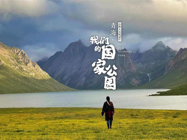 Documentary about China's first national park debuts
