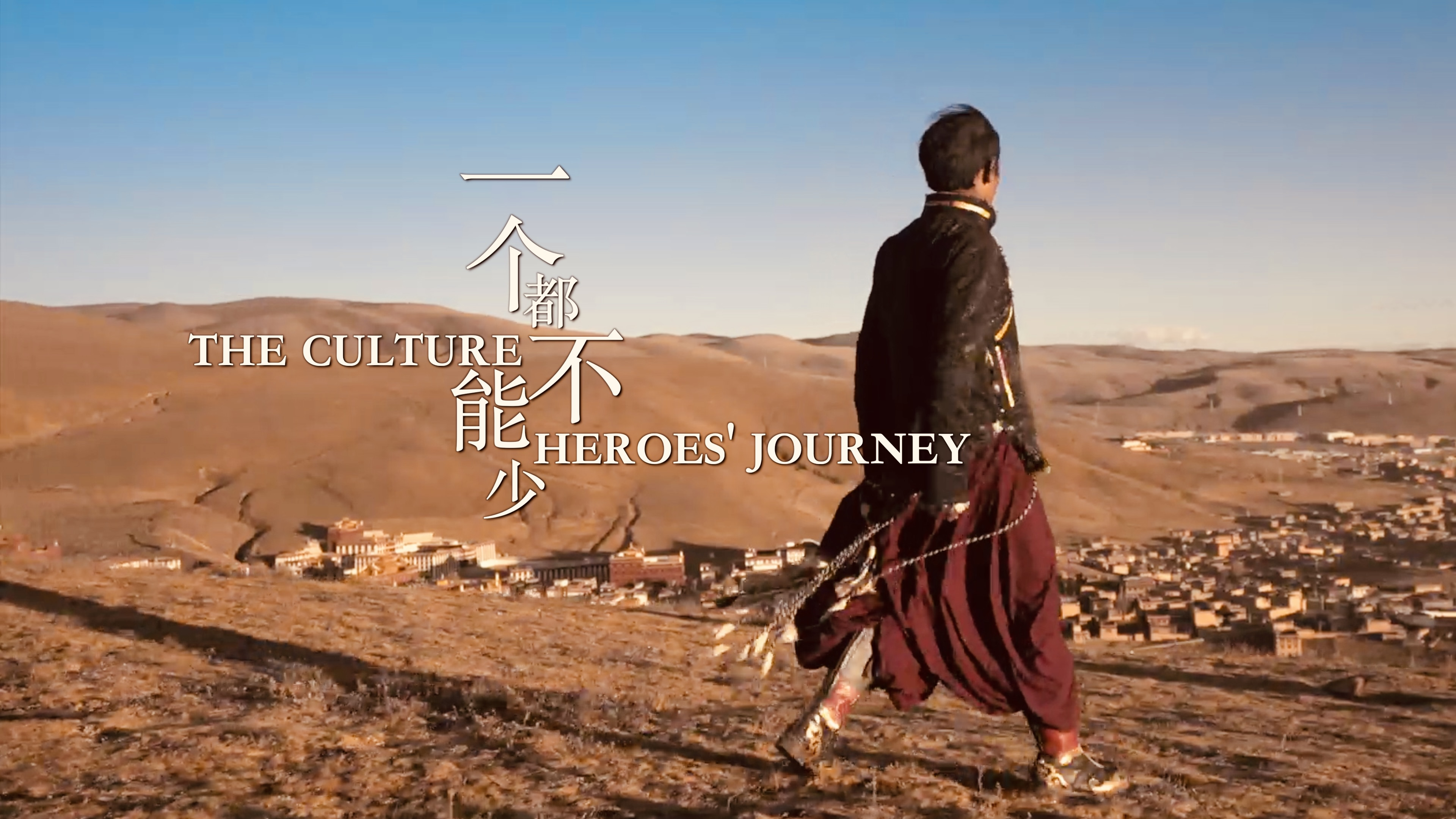 The culture heroes' journey