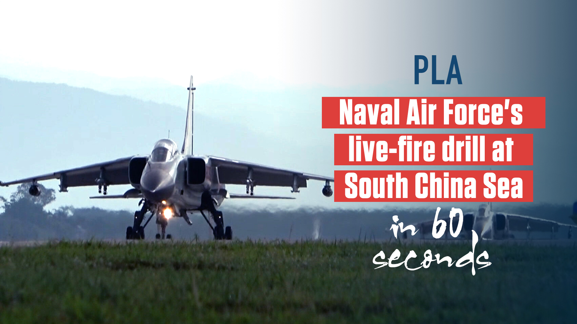 PLA Naval Air Force's live-fire drill in South China Sea in 60 seconds