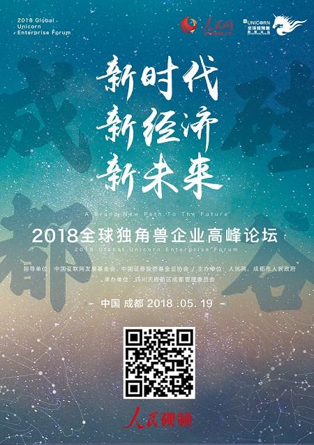 2018 Global Unicorn Enterprise Forum kicks off in Chengdu