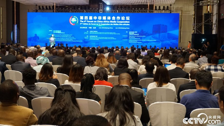 The fourth Forum on China-Africa Media Cooperation is held in Beijing on Tuesday, June 26, 2018. [Photo: cctv.com]