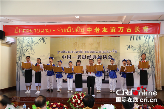 Students from China and Laos recite Chinese classic texts on stage in Luang Prabang on Wednesday, July 4, 2018. [Photo: China Plus]