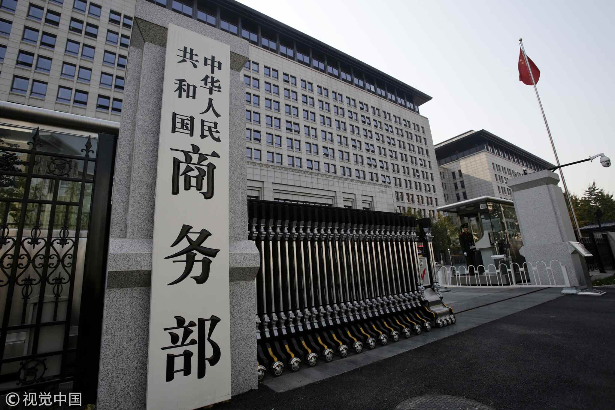 Ministry of Commerce of the People's Republic of China [Photo: VCG]