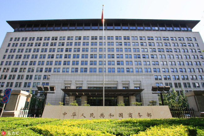 China's Ministry of Commerce. [File photo: IC]