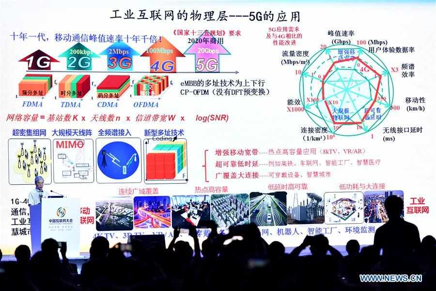 17th China Internet Conference kicks off in Beijing