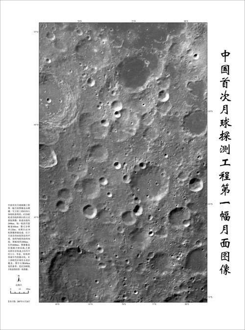 This photo, released on November 26, 2007, shows China's first picture of the Moon, which was captured by the Chang'e-1 lunar orbiter. [File photo: China National Space Administration]