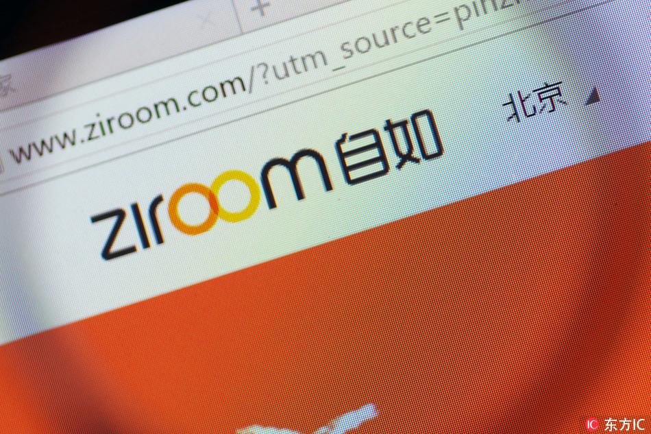 Ziroom website logo. [File photo: IC]