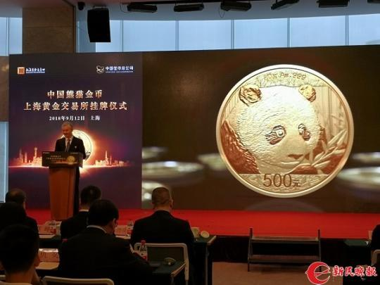 A ceremony is held to mark the official listing of China's Panda Gold Coin on the Shanghai Gold Exchange (SGE) on Wednesday, September 12, 2018. [Photo: Xinmin Evening News]