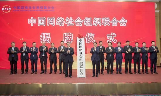 China forms mega internet group to promote Party development in industry