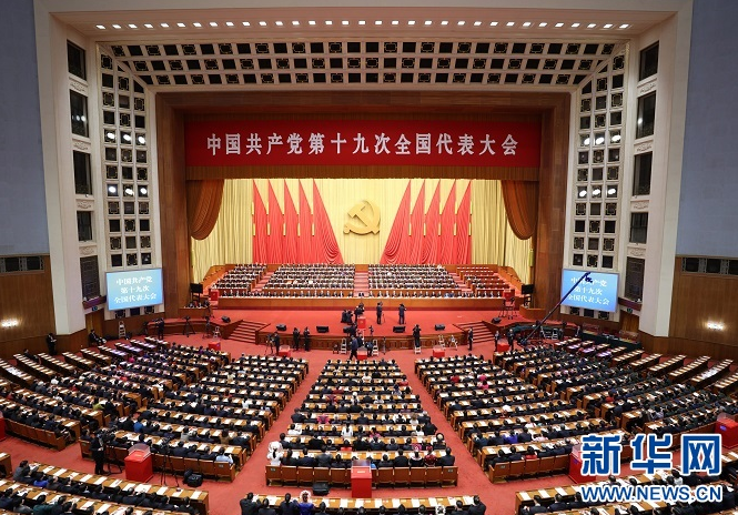 CPC Party School studies spirit of 19th CPC National Congress
