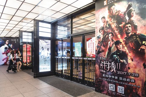 'People's Cinema Line' launched to highlight core socialist values