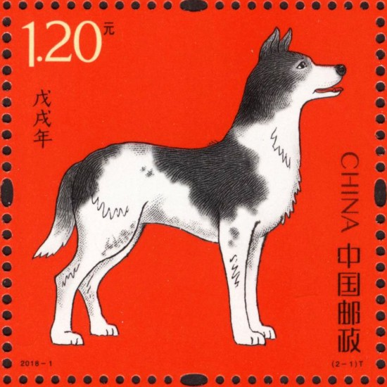 Feature: Chinese design legend creates stamps for Year of the Dog
