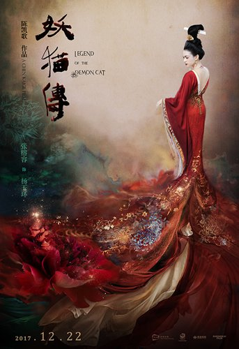 What you need to know to watch Chinese film 'Legend of the Demon Cat'
