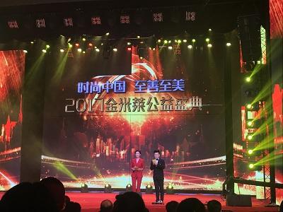 HK watch giant Jmlai's 2017 charity gala in Beijing