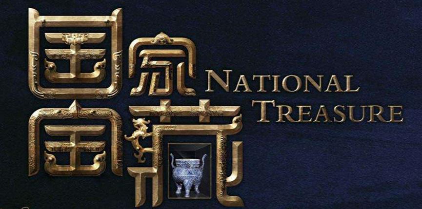 """China Focus: TV show brings China's """"National Treasure"""" to life"""