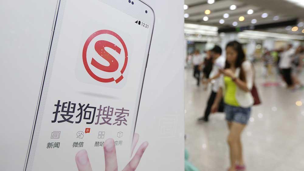 Image result for Sogou Reuters