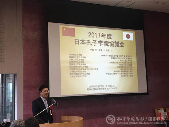 【The Great Confucius】2017 Joint Conference of Confucius Institutes in Japan Kicks off in Osaka