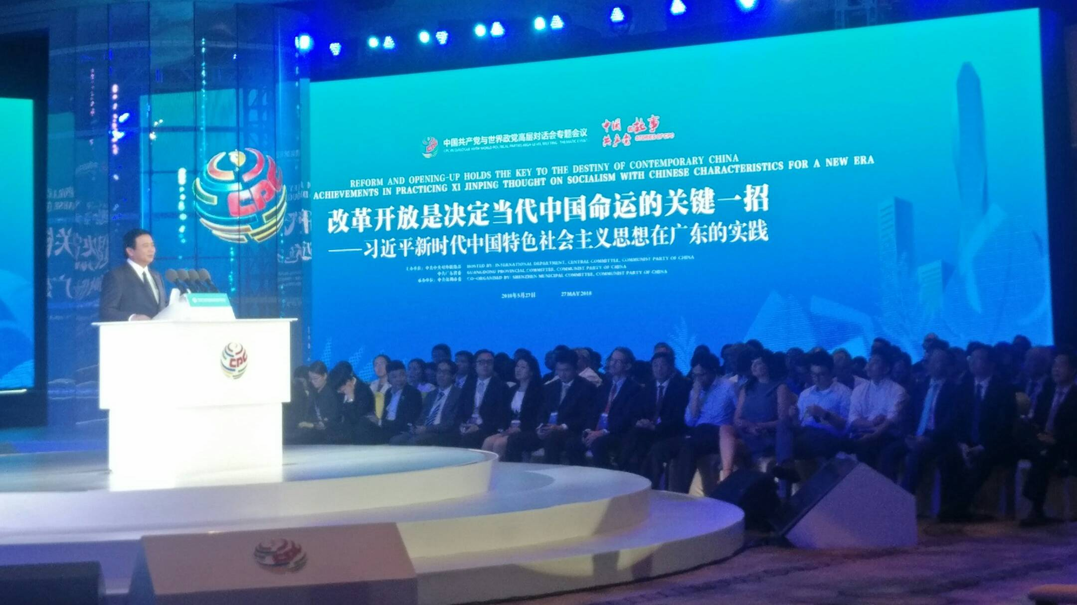 CPC in dialogue with world political parties: Sharing Chinese growth stories