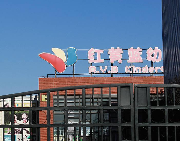 Beijing kindergarten under prosecution for child abuse