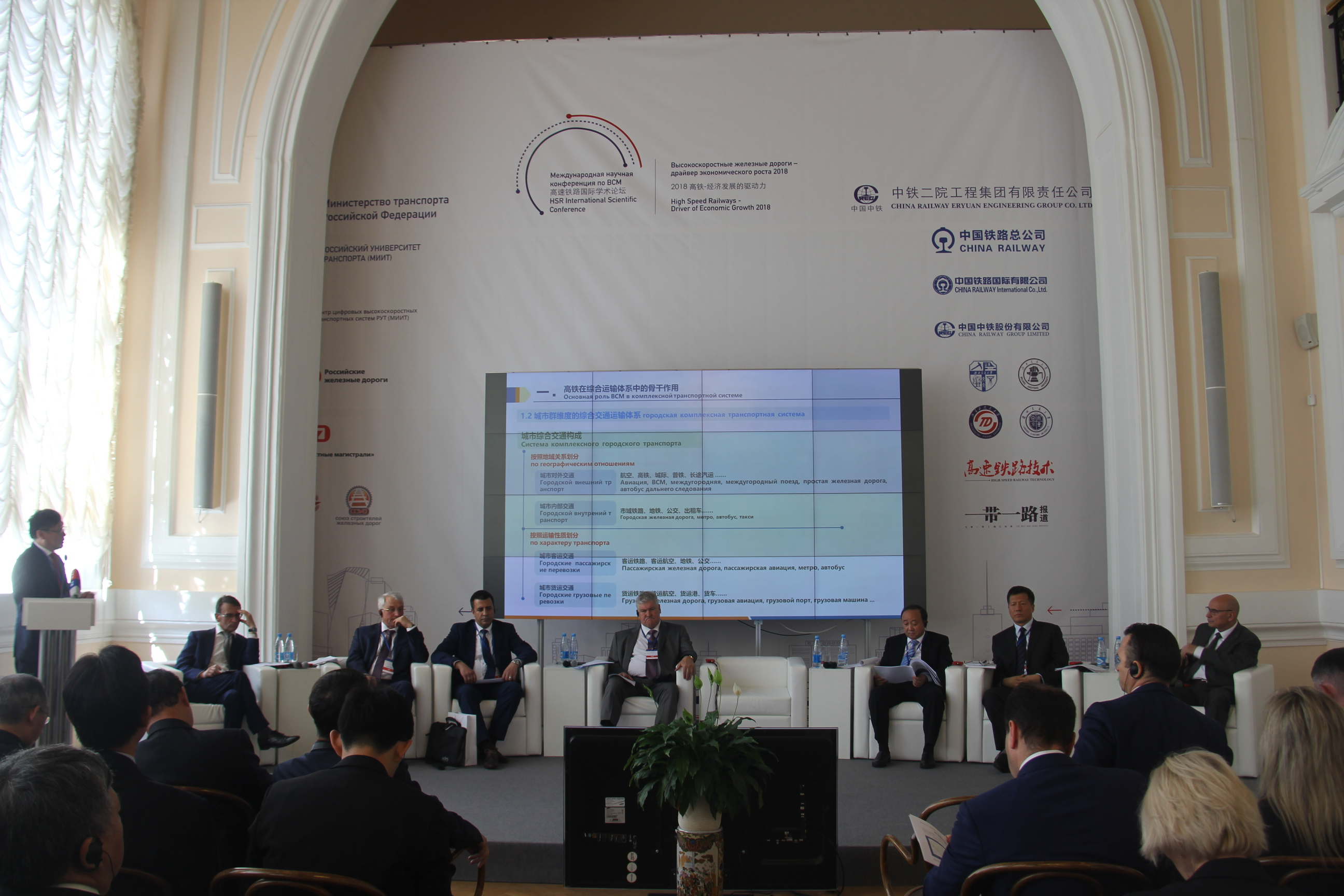 Moscow hosts international high speed rail conference
