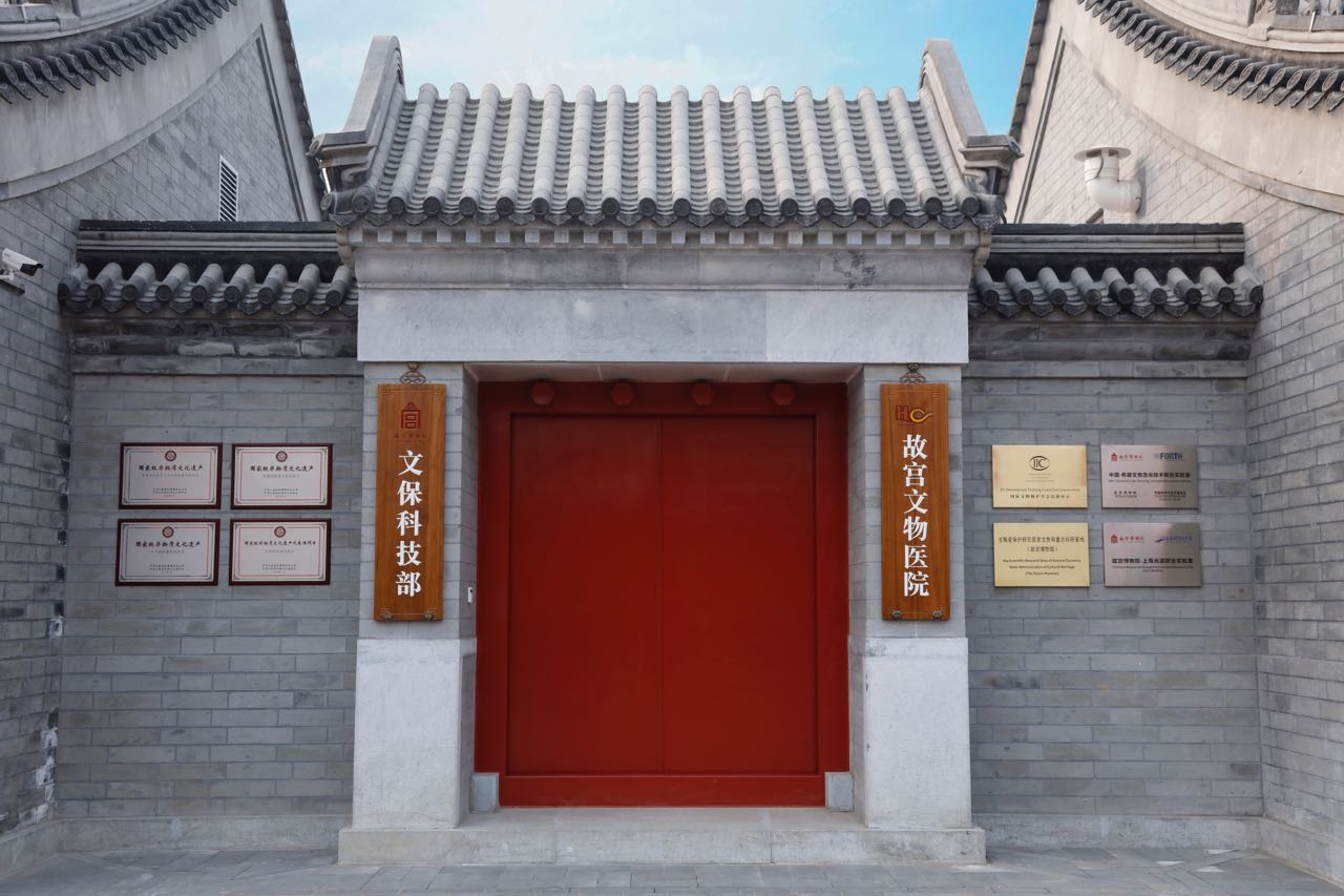'Relic hospital' in Forbidden City opens to public