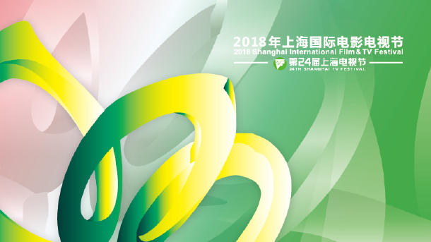 What to expect at the 2018 Shanghai TV Festival