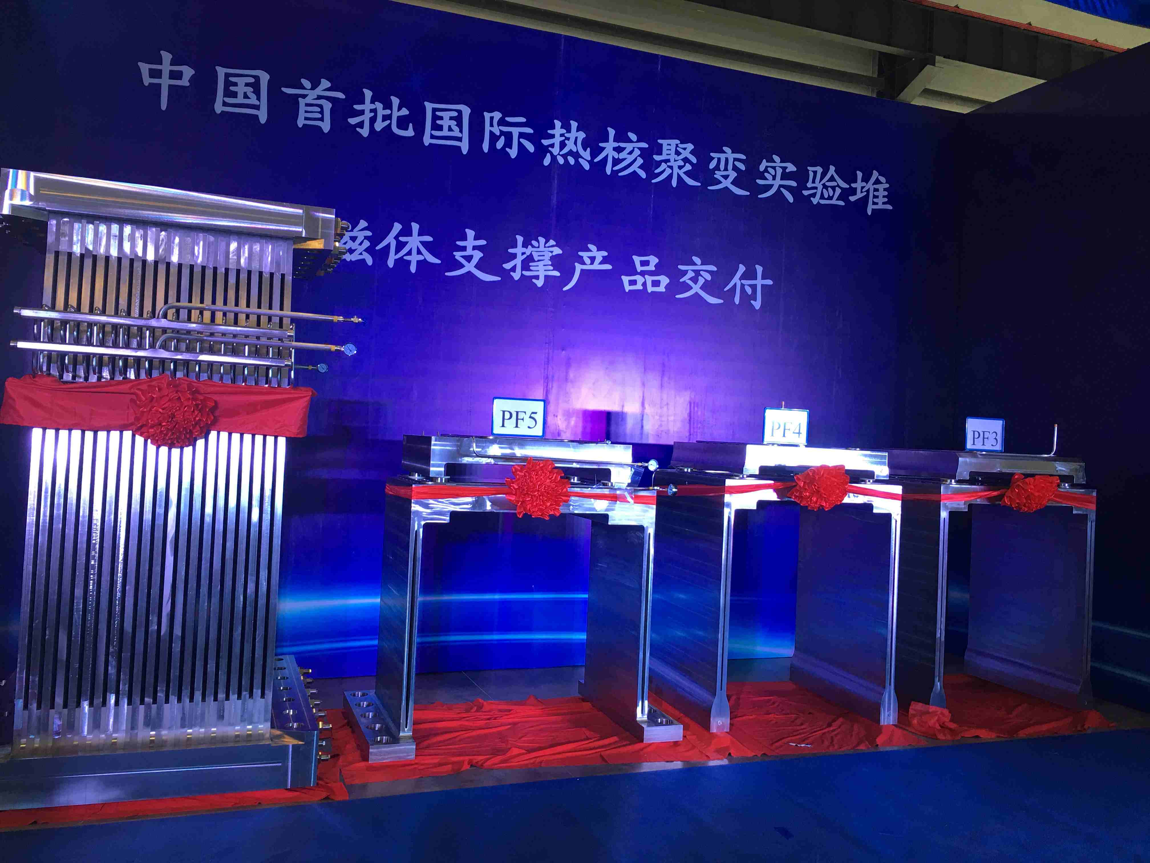 China delivers parts for 'artificial sun' reactor