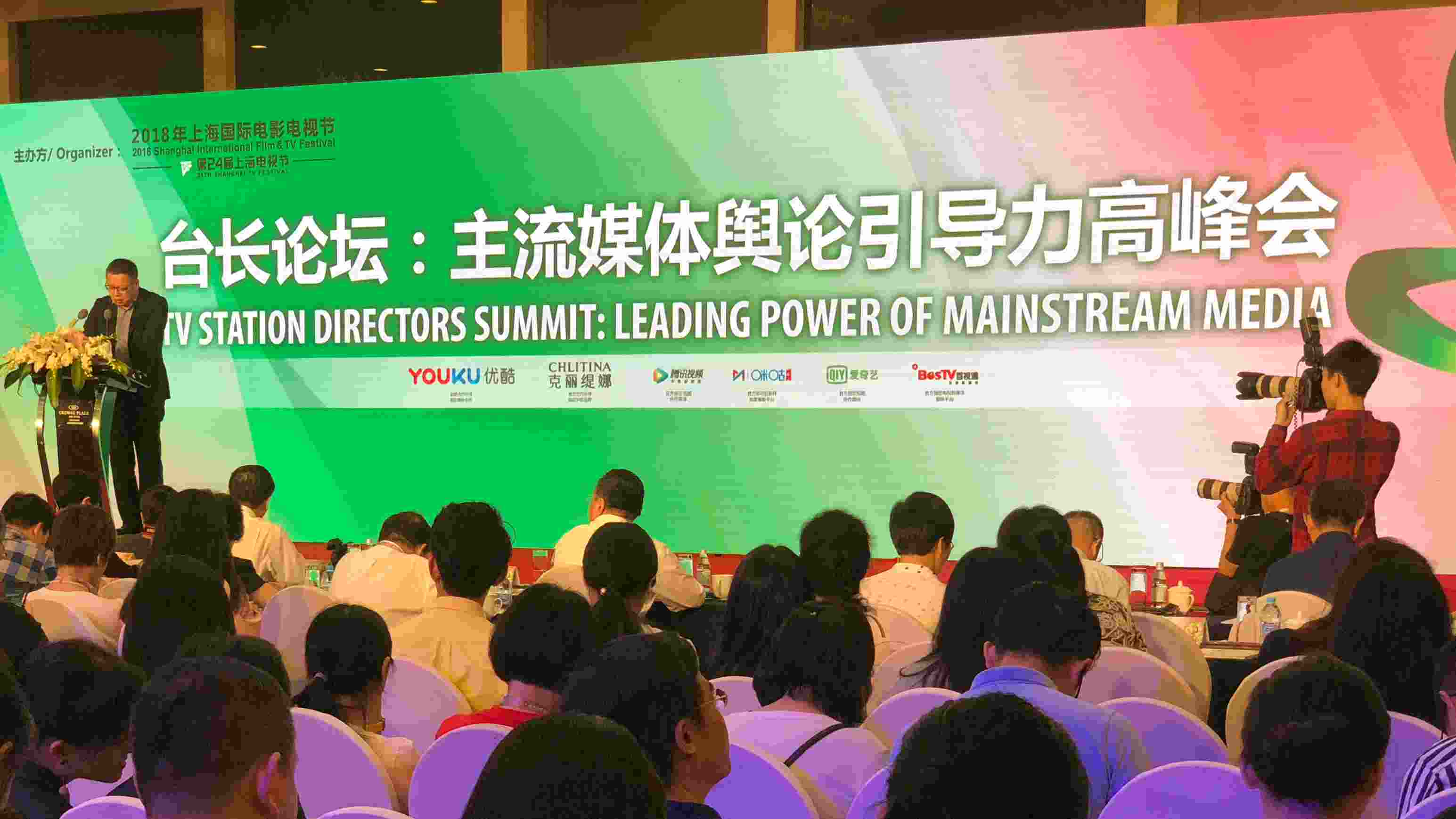 24th Shanghai TV festival kicks off with directors' summit