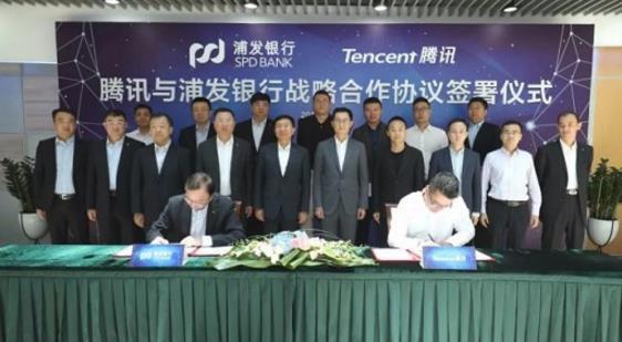 SPD Bank, Tencent ink strategic cooperation agreement