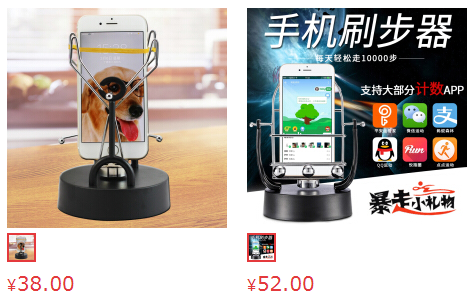 'Walking Machine' a big online hit in China