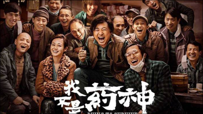 Chinese comedy-drama on drug smuggling from India tickles box office